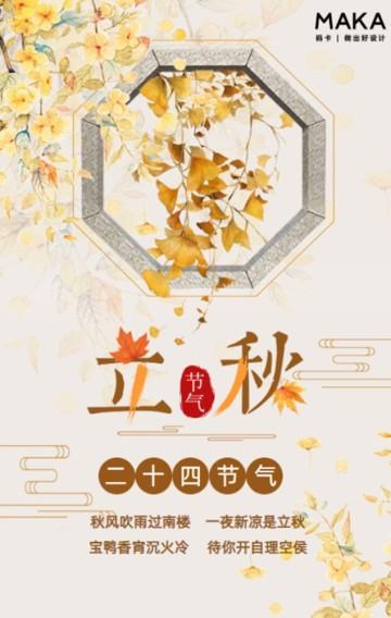 黄色简约中国风立秋节气日签H5模板