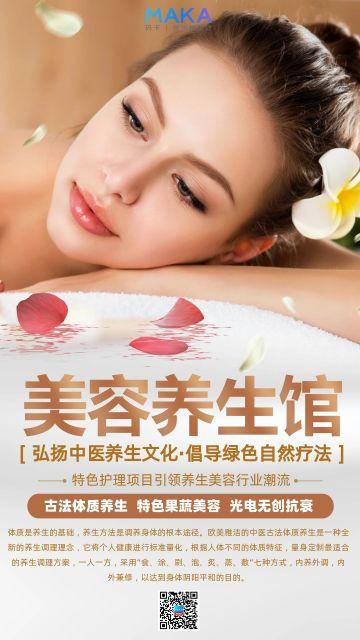 简约中医古法养生疗法美容养生馆海报