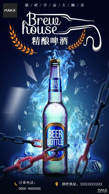 酒吧开业大酬宾啤酒展示宣传海报