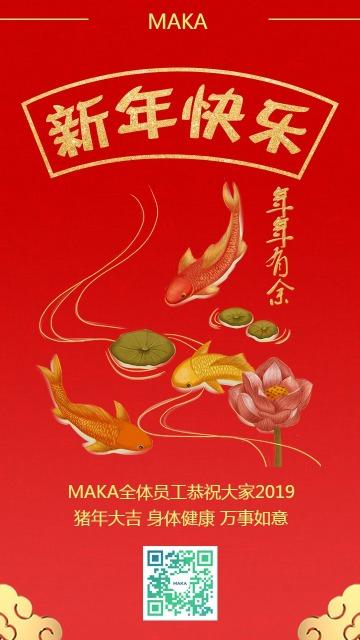 新年快乐中国风年年有余公司新年祝贺新年贺卡新年祝福通用