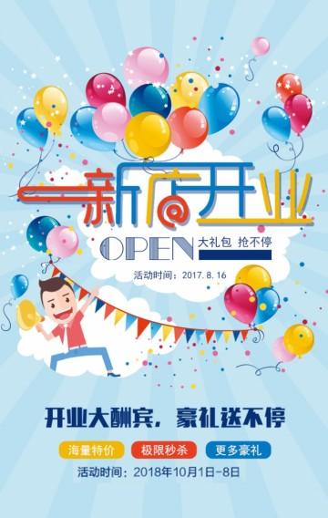 蓝色卡通新店开张开业促销活动开业大酬宾翻页H5