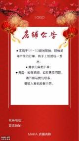 节日/春节/元旦/放假通知/公告