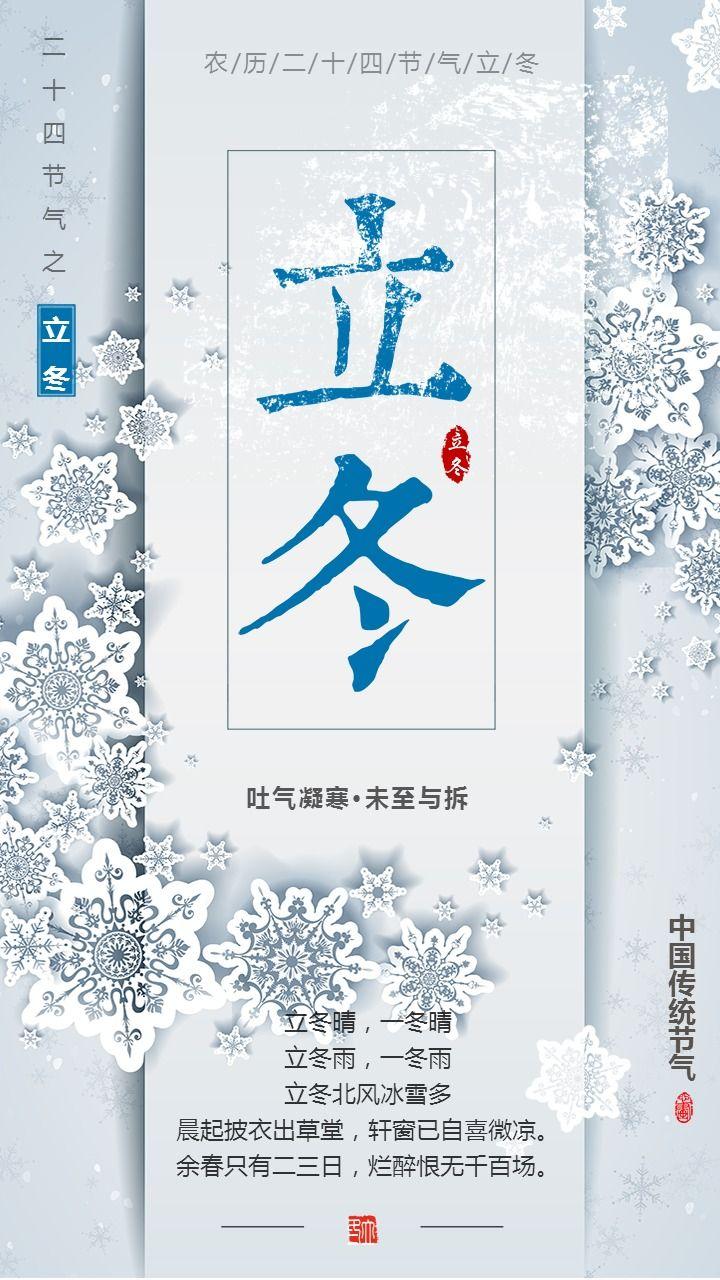 中国风立冬/二十四节气/立冬