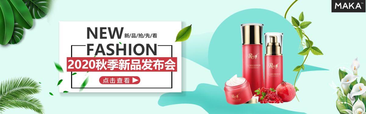 日化简约唯美互联网各行业宣传促销电商banner