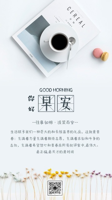 早安正能量励志日签