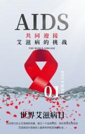 白色简约素雅风格世界艾滋病日节日健康科普H5