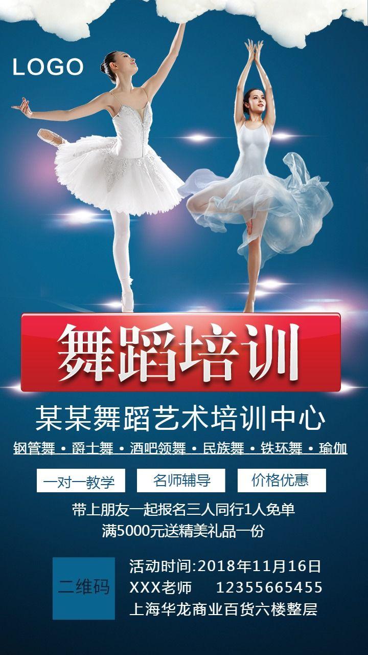 舞蹈培训 舞蹈招生 教育机构招生 少儿舞蹈 芭蕾舞 民族舞 暑期招生 寒假招生02181124
