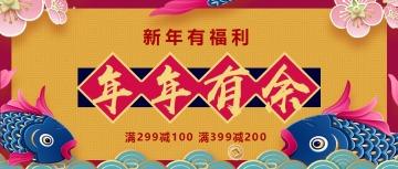 中国风新春促销活动微信公众号头图