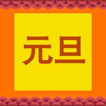 橙色简约元旦祝福促销公众号封面次条小图
