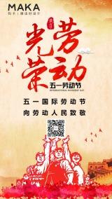 红色复古五一劳动节节日祝福手机海报