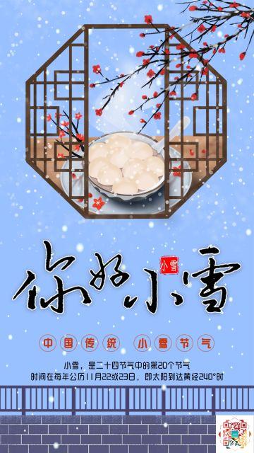 文艺清新蓝色小雪节气宣传海报