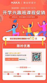 红色简约课程促销活动玩法手机海报模板
