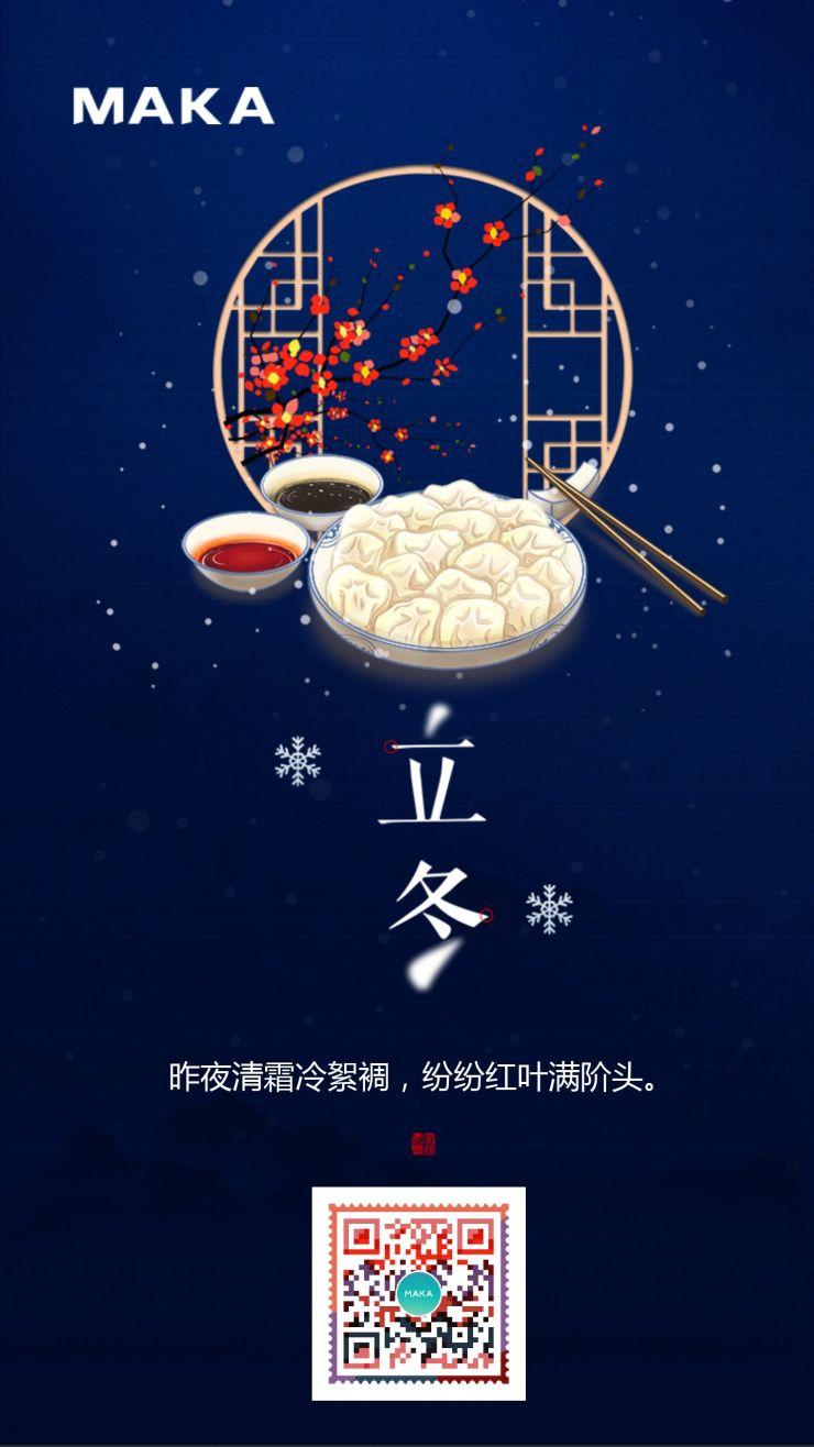 蓝色立冬节气宣传海报