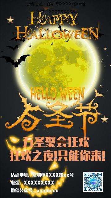 万圣节月夜蝙蝠炫酷活动海报