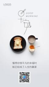 灰色简约时尚早餐早安问候早安日签手机海报