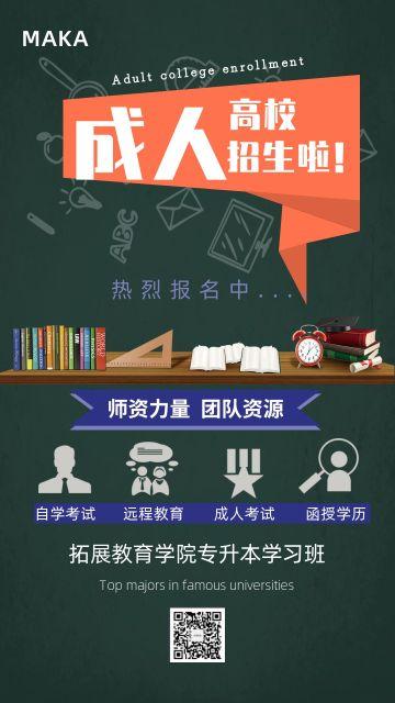 创意成人高校招生啦教育宣传手机海报模版