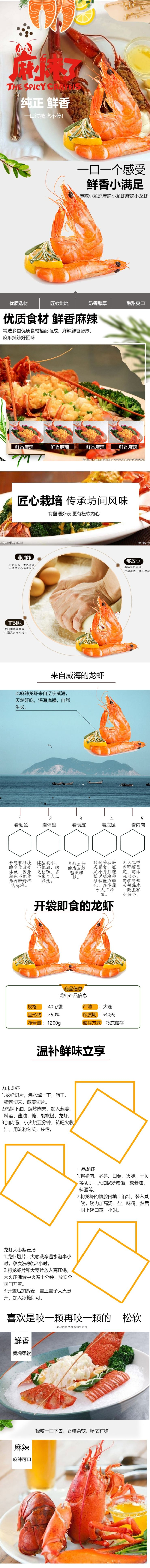 简约美味龙虾食品电商详情页