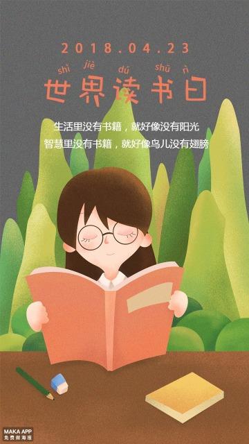 世界读书日插画海报读书日宣传海报
