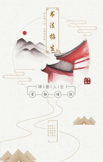 中国风-书法班招生暑假班 暑期班 招生 国画 书法 古典 文艺 学习 课外班 辅导班