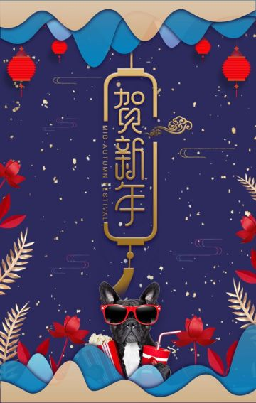 2018高端春节新年祝福贺卡/狗年祝福贺卡/新年祝福企业/个人祝福/新春贺卡