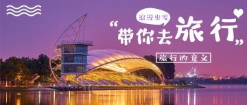 简约风旅行推荐旅行社公众号首图
