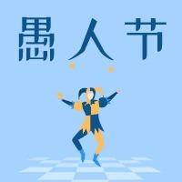 蓝色简约愚人节节日宣传微信公众号封面小图