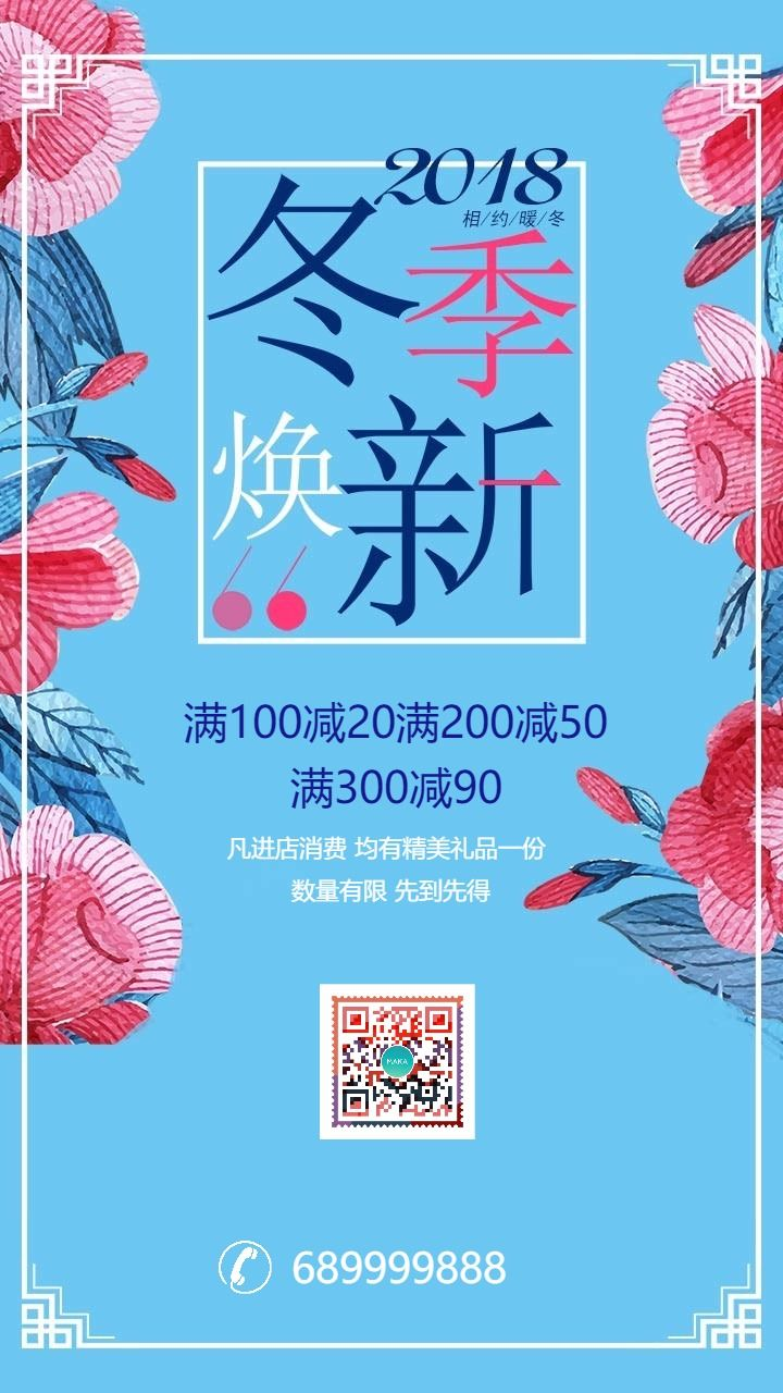 秋冬尚新促销打折宣传节日活动 创意海报贺卡朋友圈通用