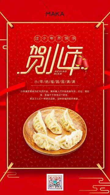 红色简约小年节日祝福手机海报