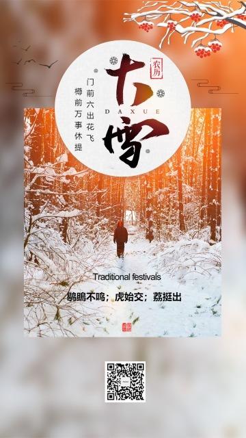 大雪节气宣传海报