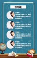 清新校园风寒假班招生宣传模板