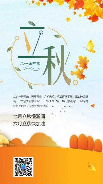 传统节气简约文艺立秋节气日签海报