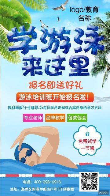 卡通蓝色游泳海报