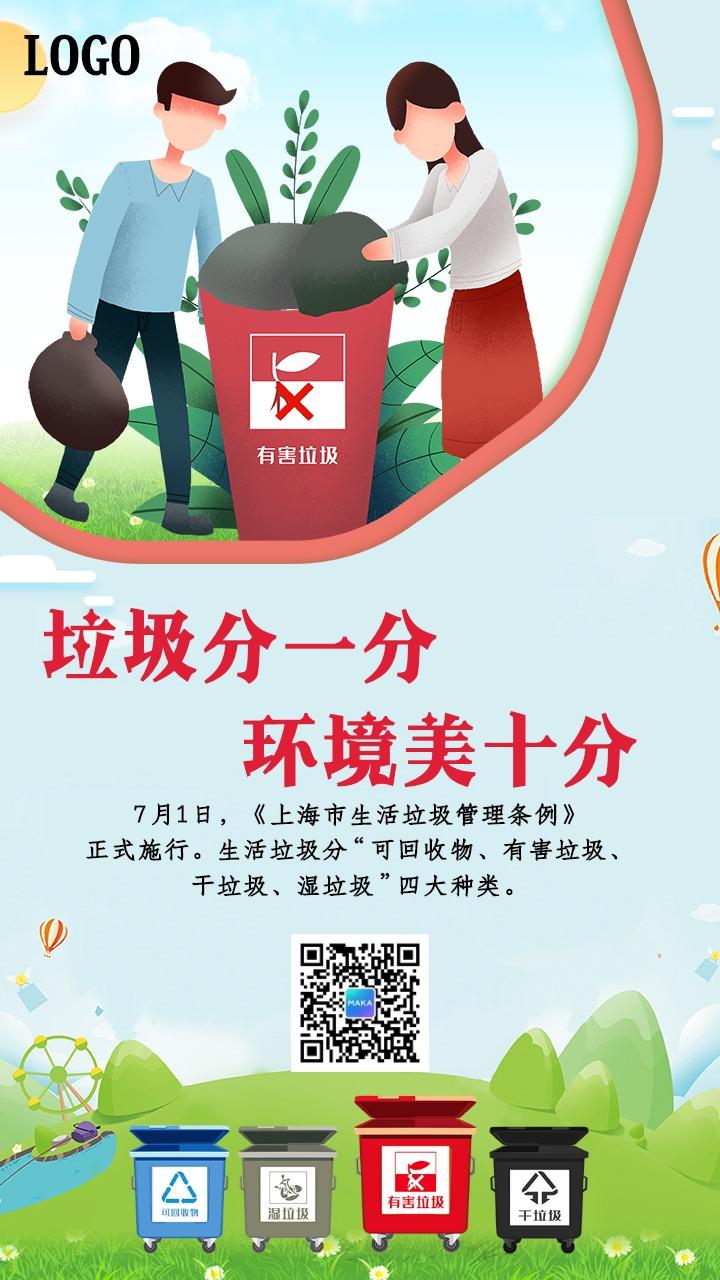 简约创意垃圾分类公益宣传手机海报