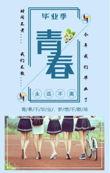 毕业季青春纪念册,清新蓝色同学相册风车。