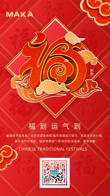 红色喜庆福字宣传海报