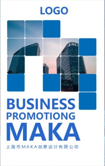 蓝色大气企业宣传介绍通用H5页面