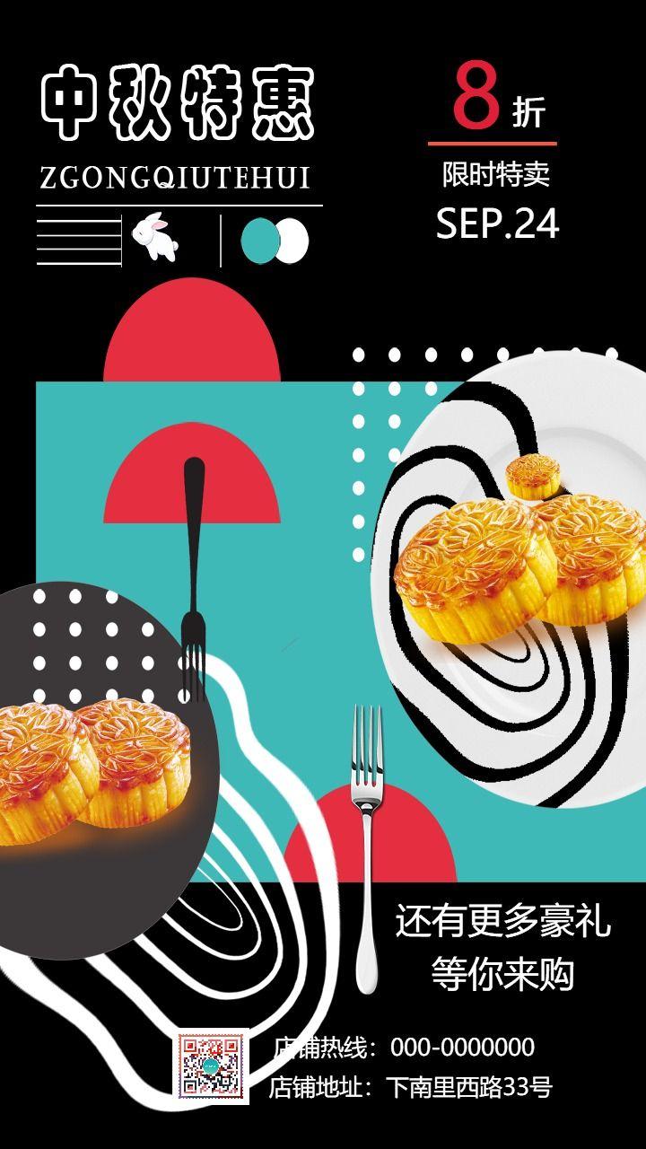 时尚炫酷黑色八月十五店铺店铺促销 8.15中秋节月饼促销