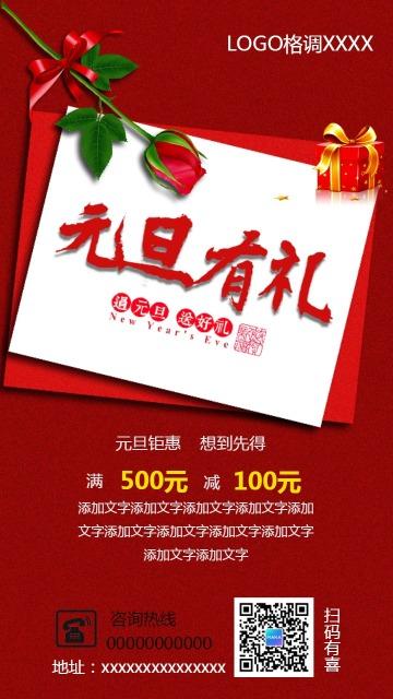 大红传统中国风元旦节企业祝福贺卡宣传
