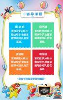 蓝色卡通可爱辅导班招生宣传通用H5