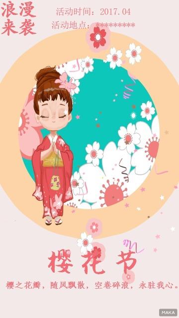 樱花节活动通用粉色唯美浪漫