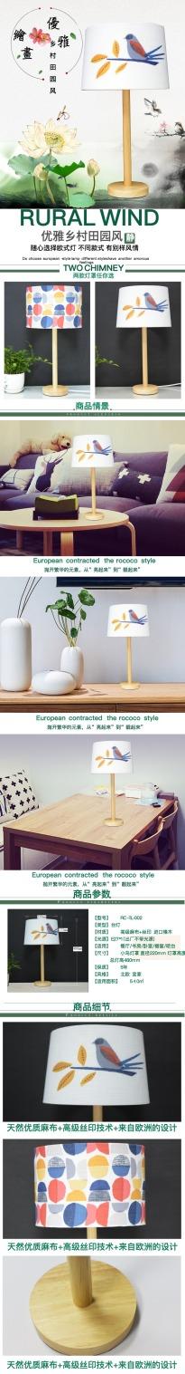 中国风复古清新台灯家电电商详情图