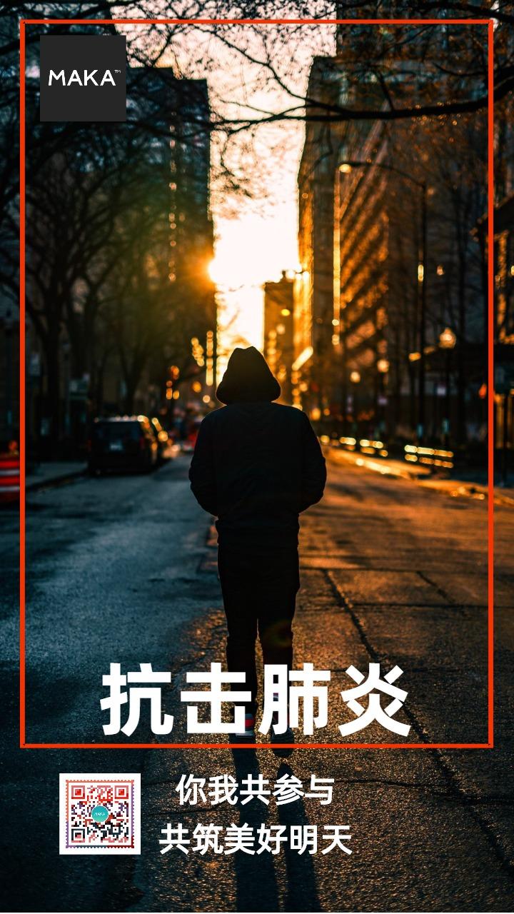 黑色扁平风格健康预防冠状病毒肺炎疫情宣传海报