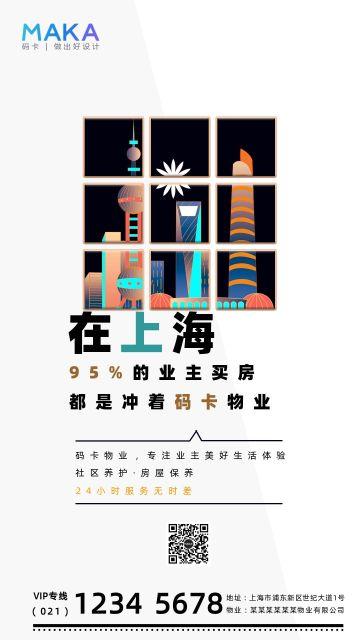 创意房地产物业简约时尚宣传手机海报