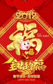 2019春节新年猪年中国风红色喜庆企业春节贺卡新年贺卡拜年贺卡