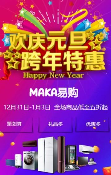 元旦促销 家电促销 微商 店铺促销 节日促销 苏宁 天猫 淘宝