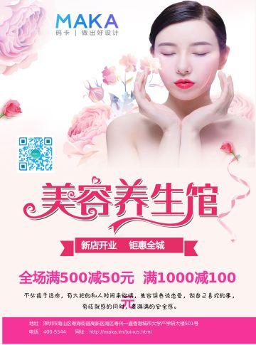 温馨浪漫唯美设计风格粉色办公印刷美容养生馆开业使用的办公印刷彩页模版