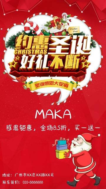 圣诞感恩钜惠圣诞商家促销活动约惠好礼促销红色背景