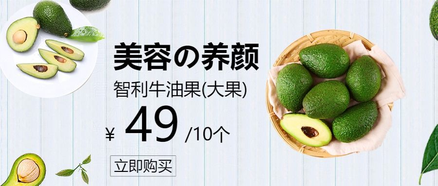 水果促销 公众号封面大图