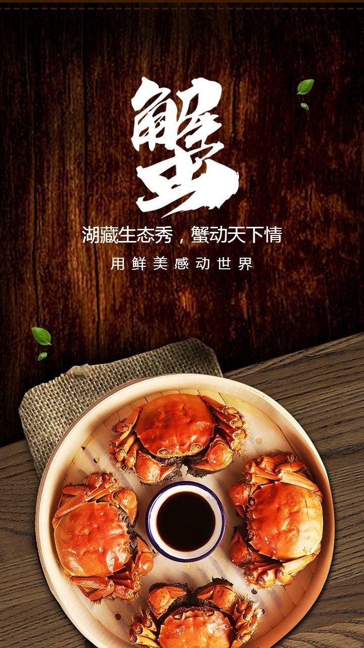 美味大闸蟹促销宣传广告