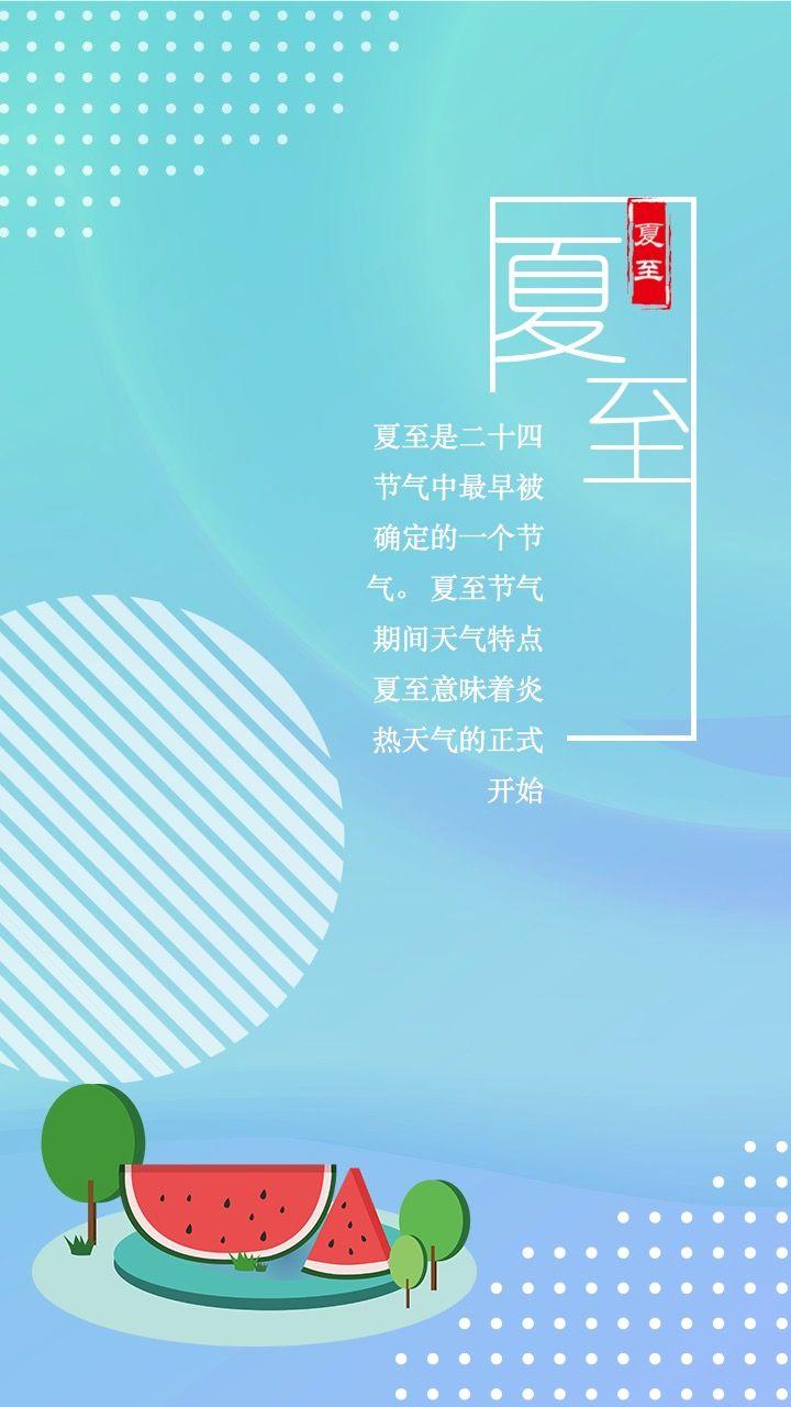 夏至节气海报
